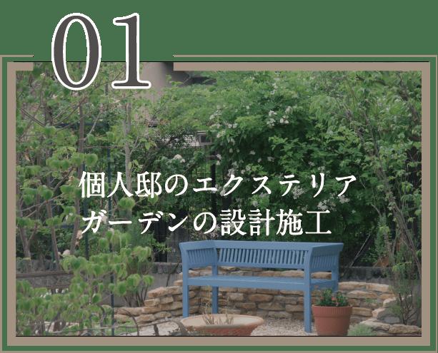 個人邸のエクステリア ガーデンの設計施工