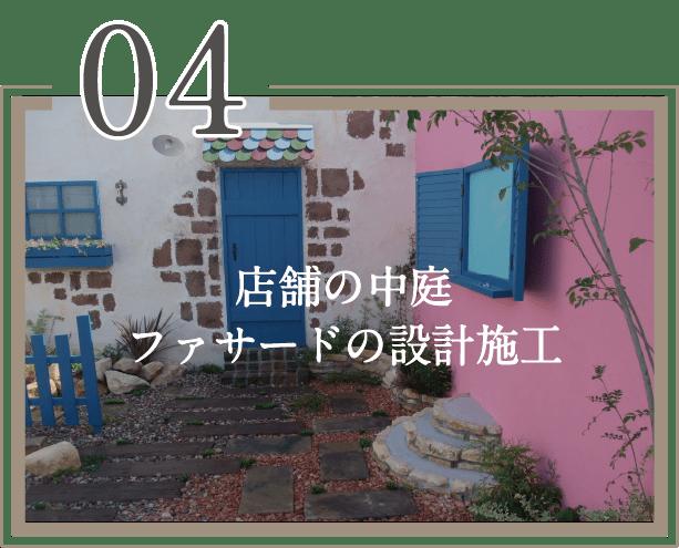 店舗の中庭 ファサードの設計施工