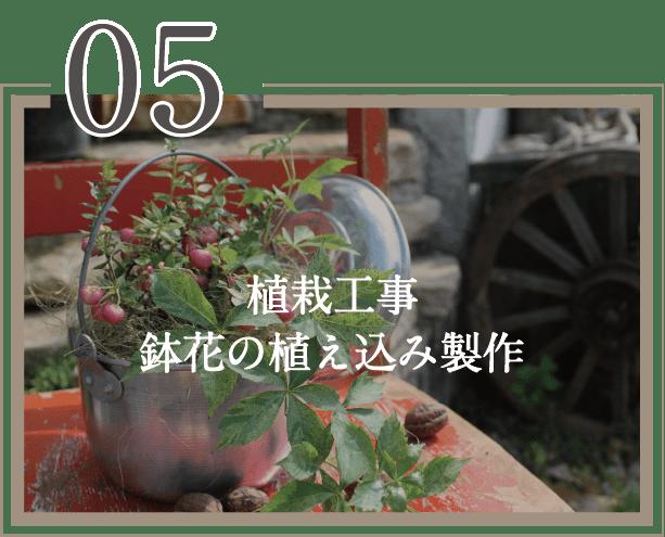植栽工事 鉢花の植え込み製作